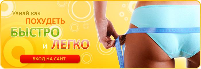 Похудеть навсегда: пошаговая инструкция на 12